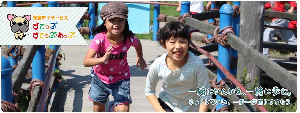 青森県弘前市 児童発達支援事業・放課後等デイサービス