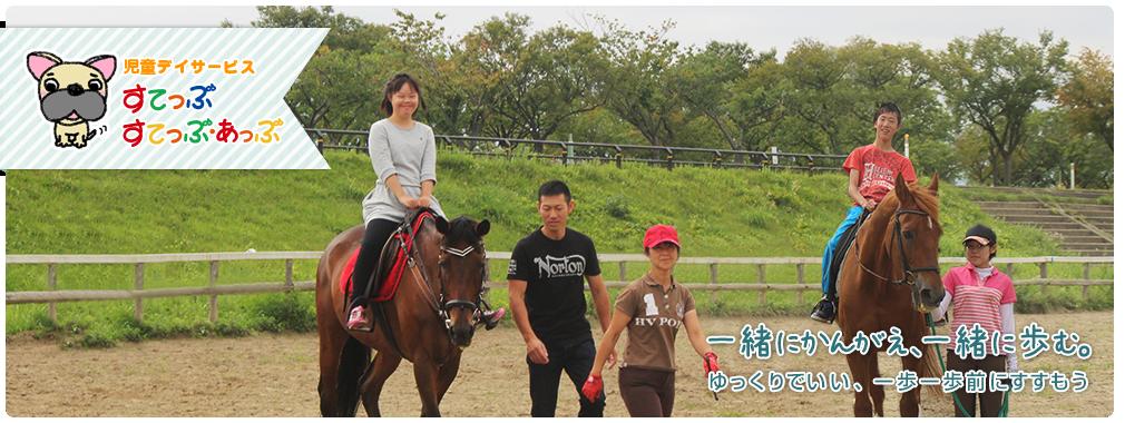 普段できない体験を通し、チャレンジ精神を養います 乗馬体験