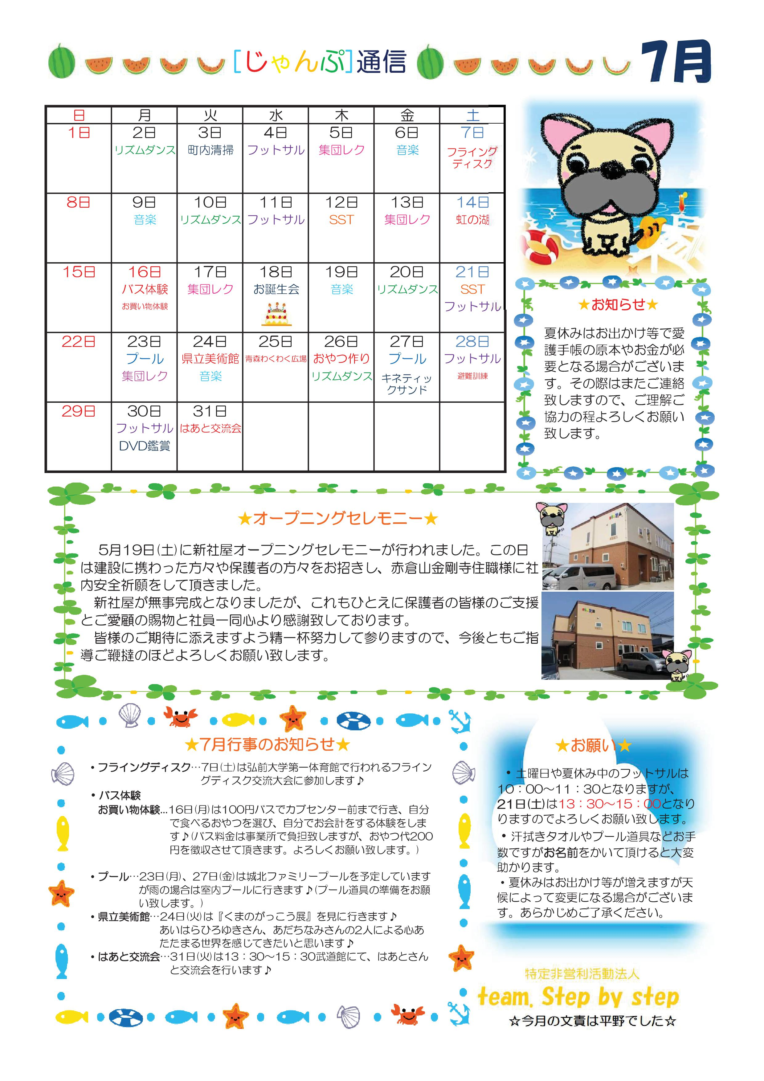 じゃんぷ通信2018年7月号