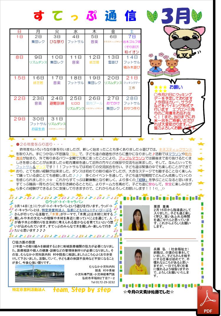 児童デイサービスすてっぷ 日中一時支援 すてっぷ通信2015年3月号