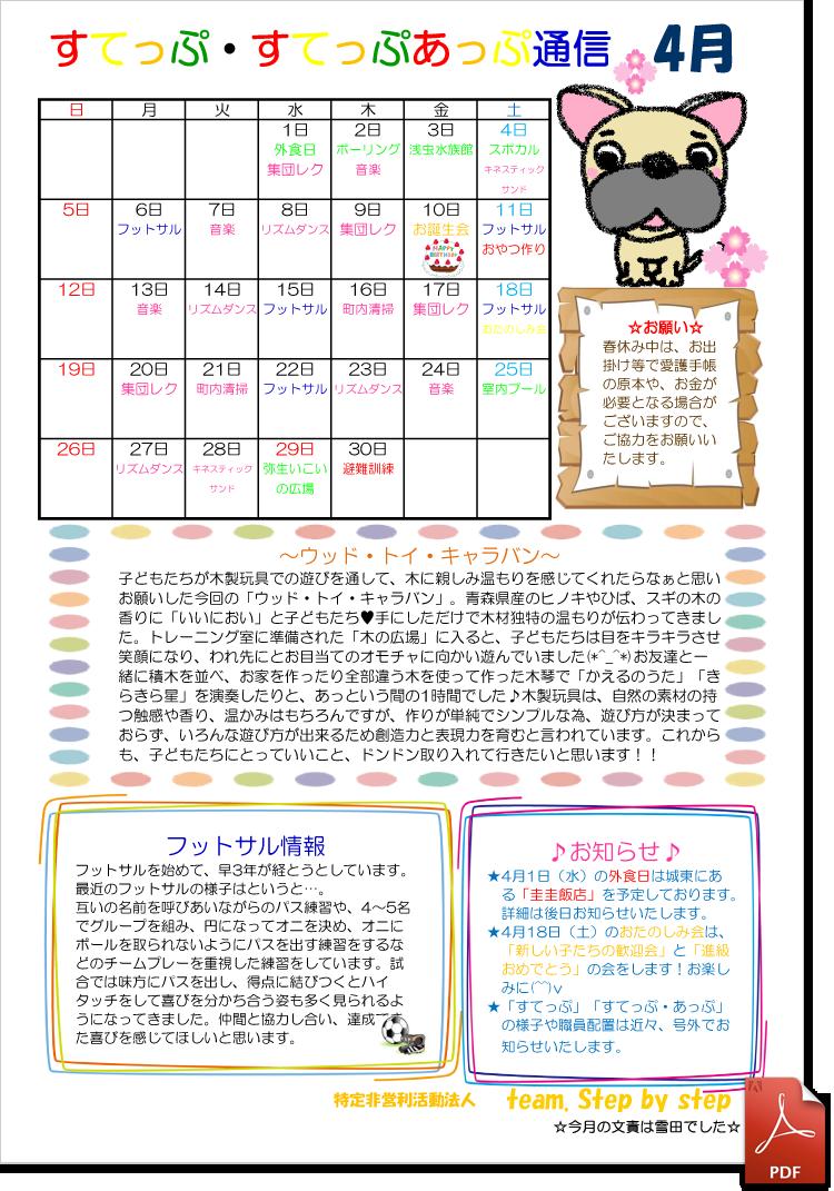 児童デイサービスすてっぷ 日中一時支援 すてっぷ通信2015年4月号