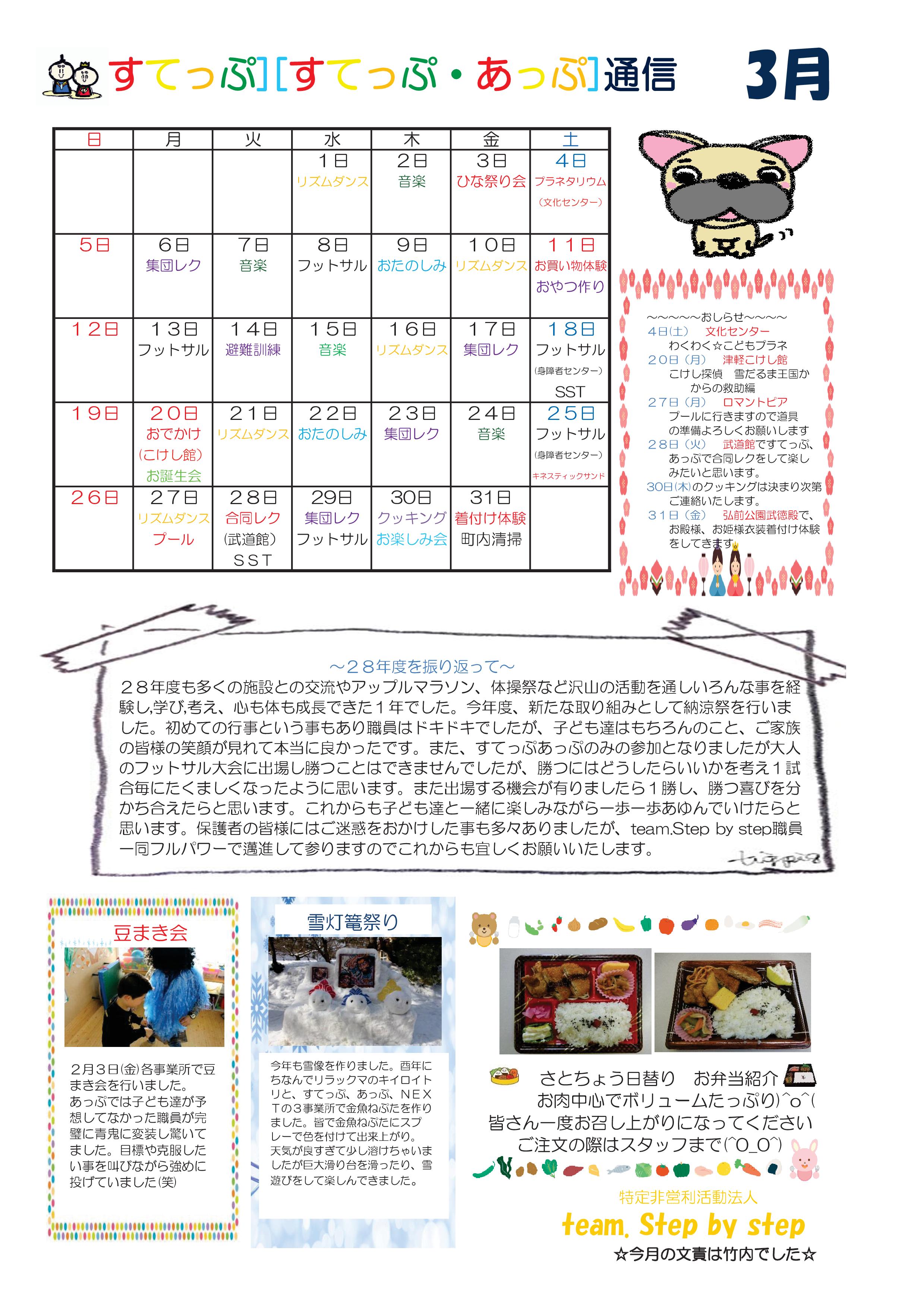 児童デイサービスすてっぷ 日中一時支援 すてっぷ通信2017年3月号