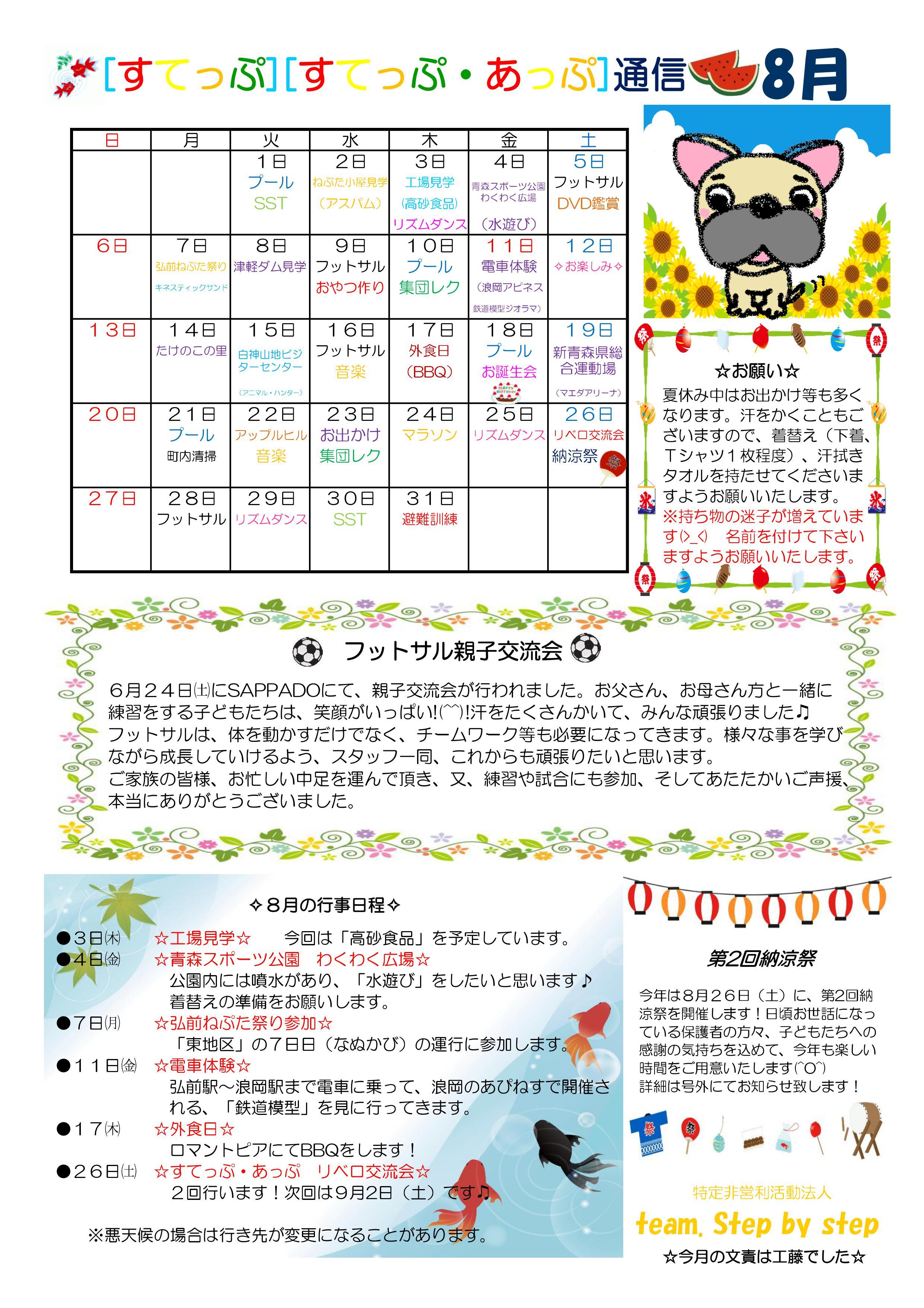 児童デイサービスすてっぷ 日中一時支援 すてっぷ通信2017年7月号