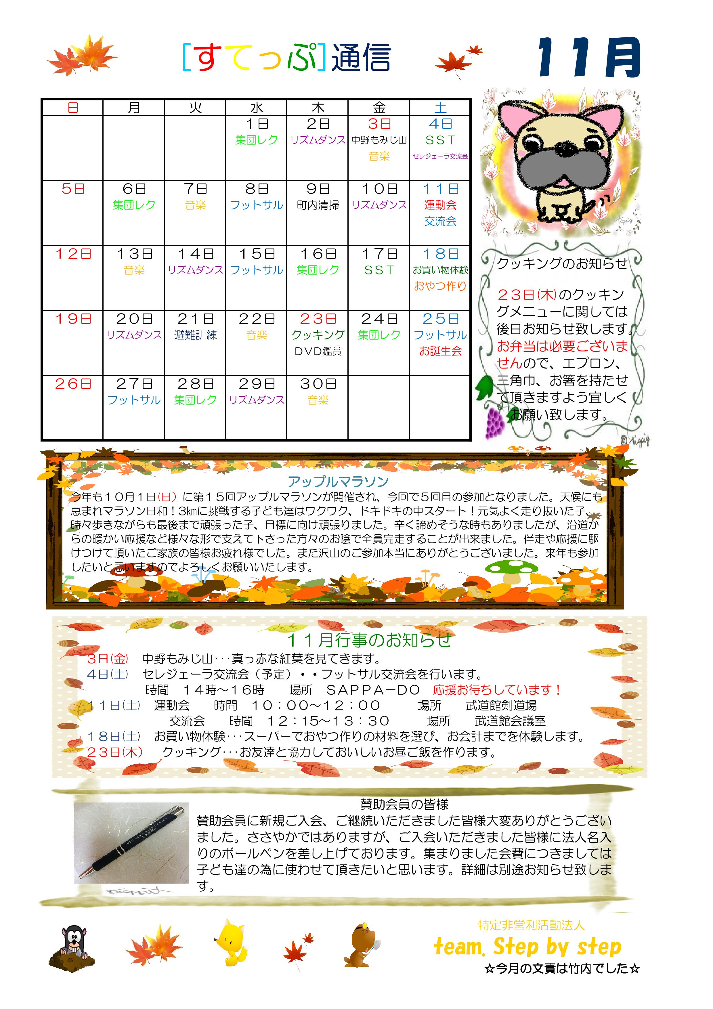 児童デイサービスすてっぷ 日中一時支援 すてっぷ通信2017年11月号