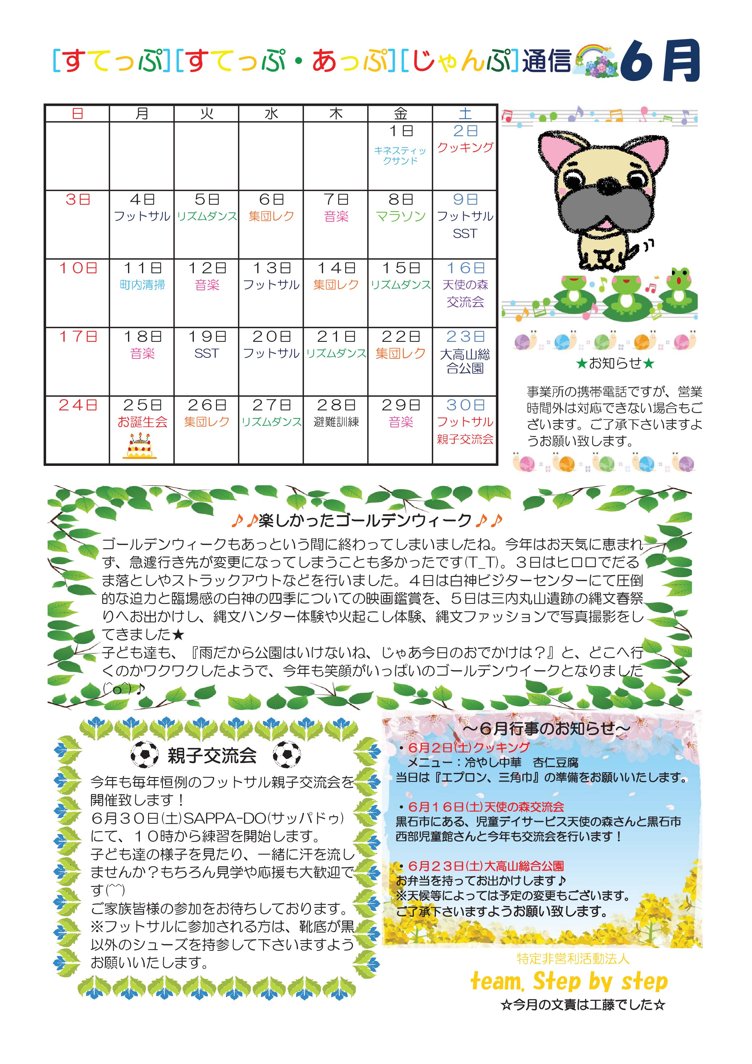 すてっぷ・すてっぷあっぷ・じゃんぷ通信2018年6月号