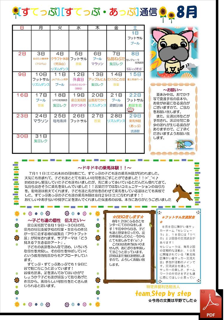 児童デイサービスすてっぷ 日中一時支援 すてっぷ通信2015年8月号