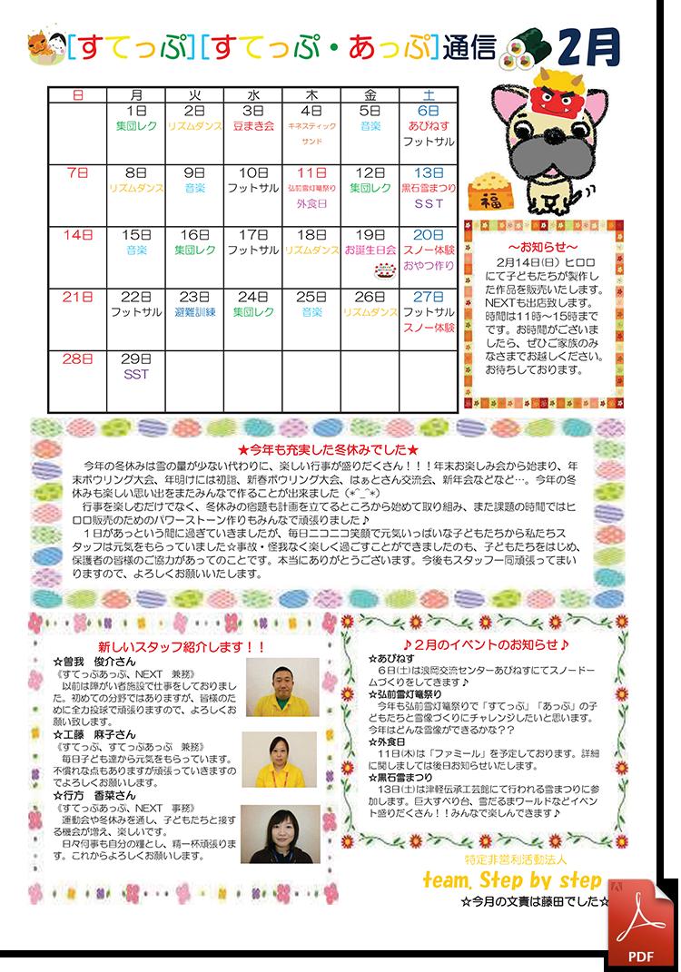 児童デイサービスすてっぷ 日中一時支援 すてっぷ通信2016年2月号