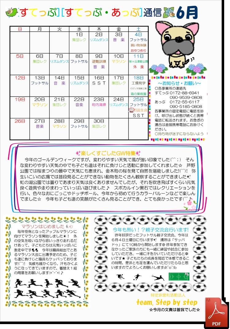 児童デイサービスすてっぷ 日中一時支援 すてっぷ通信2016年6月号
