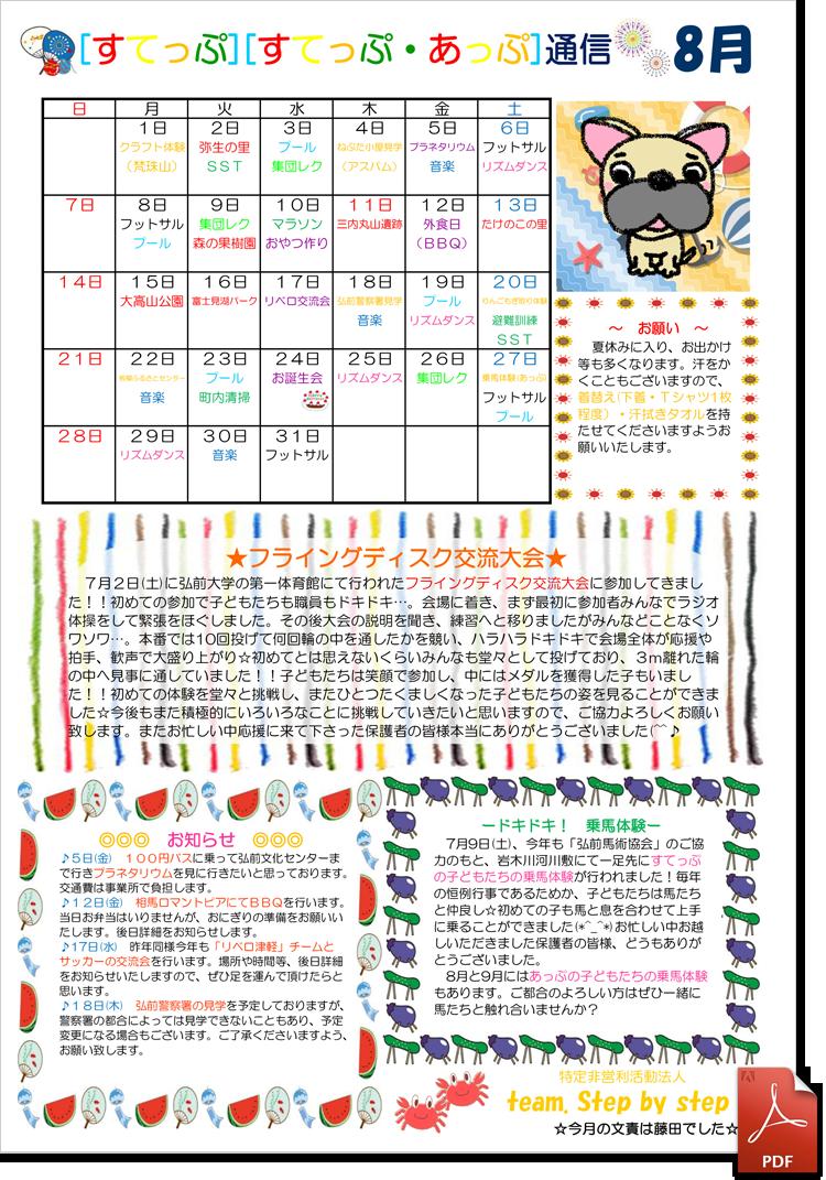 児童デイサービスすてっぷ 日中一時支援 すてっぷ通信2016年8月号