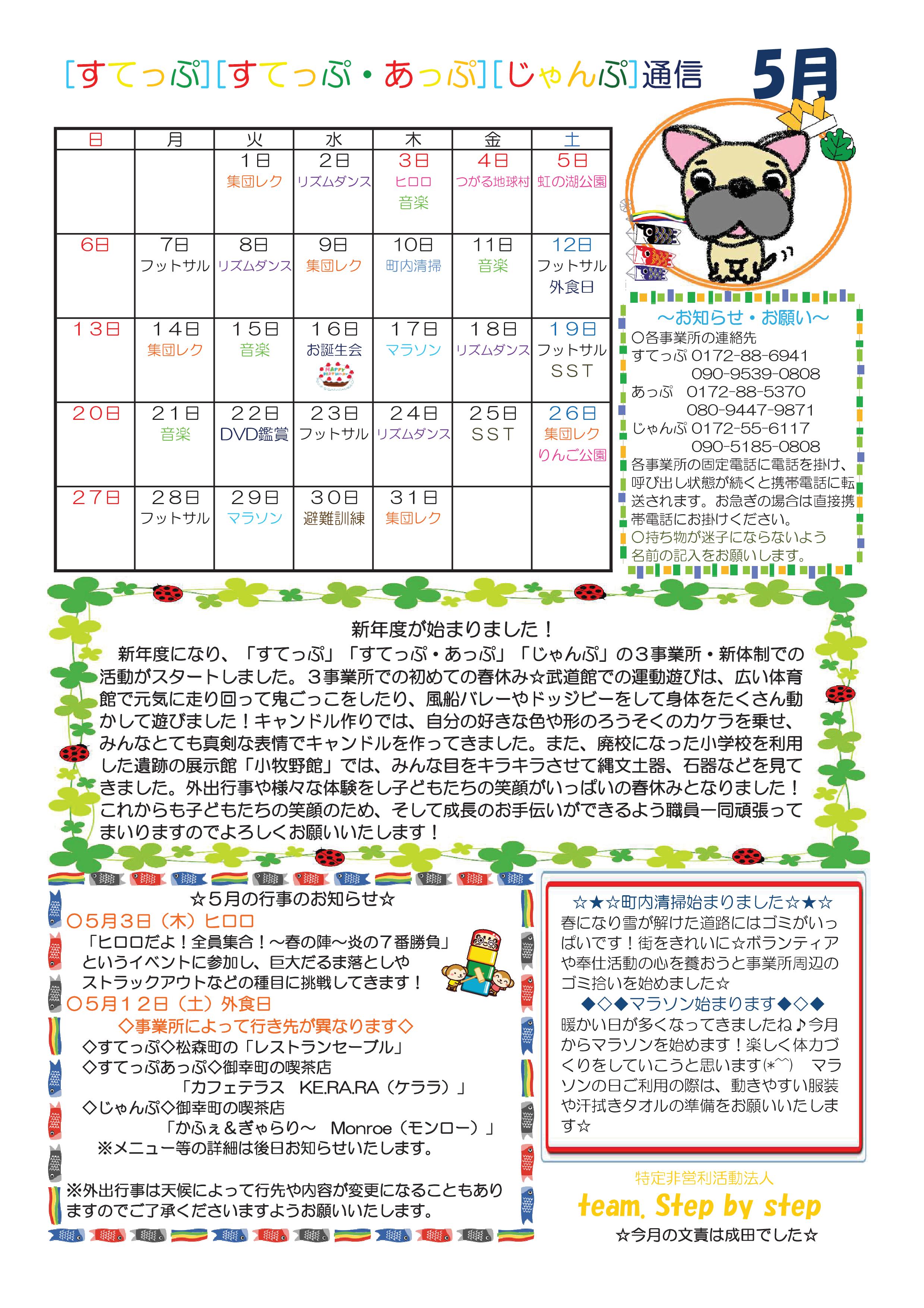 すてっぷ・すてっぷあっぷ・じゃんぷ通信2018年5月号
