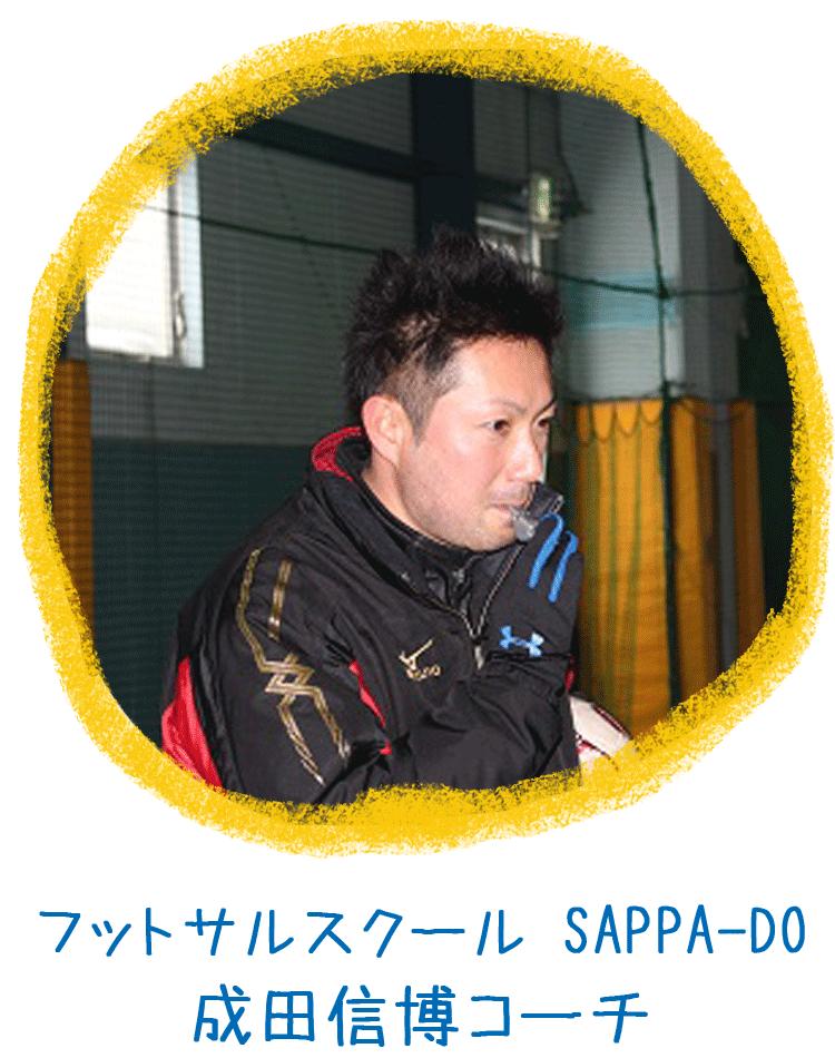 フットサルスクール SAPPA-DO 成田信博コーチ