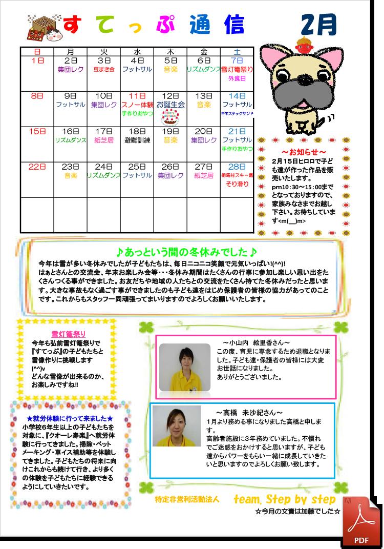 児童デイサービスすてっぷ 日中一時支援 すてっぷ通信2015年2月号