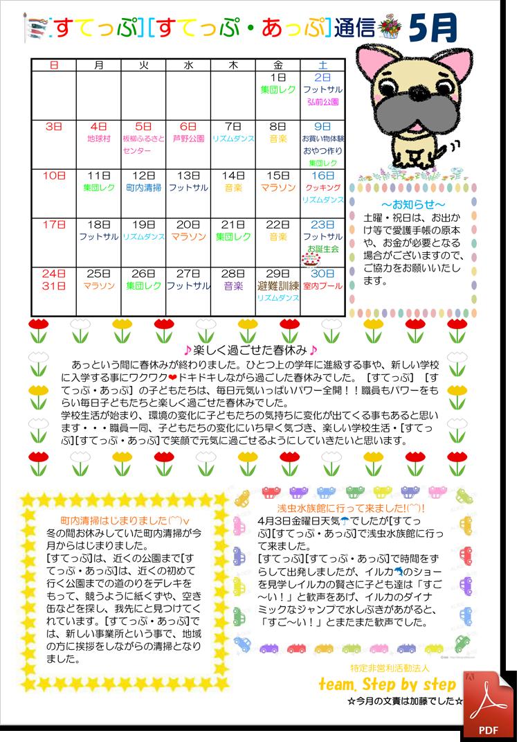 児童デイサービスすてっぷ 日中一時支援 すてっぷ通信2015年5月号