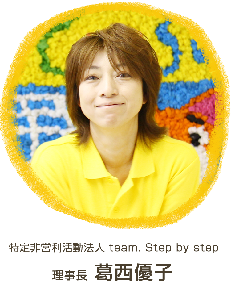 NPO法人 team. Step by step(チームステップバイステップ)理事長 葛西優子