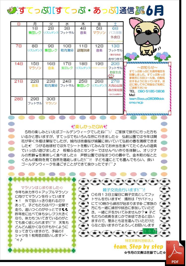 児童デイサービスすてっぷ 日中一時支援 すてっぷ通信2015年6月号