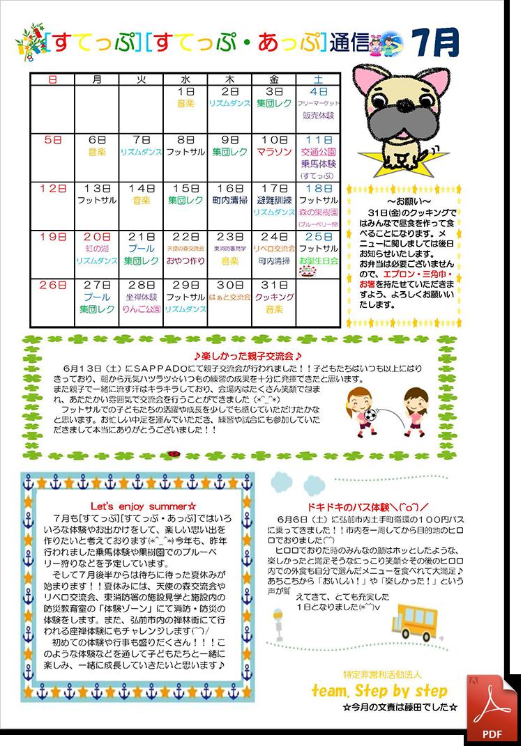 児童デイサービスすてっぷ 日中一時支援 すてっぷ通信2015年7月号