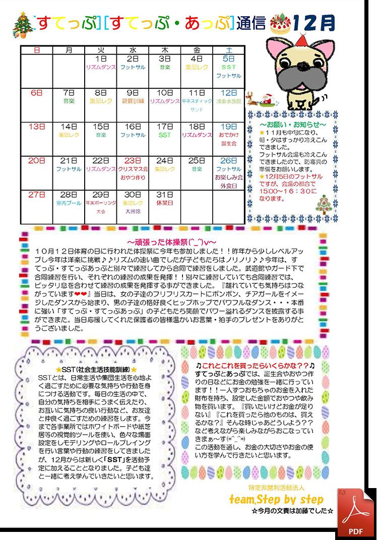 児童デイサービスすてっぷ 日中一時支援 すてっぷ通信2015年12月号