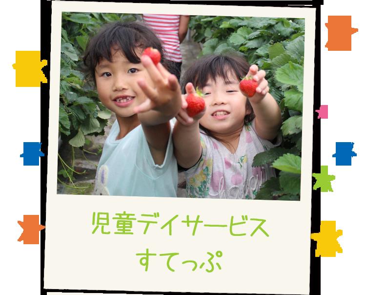 青森県弘前市児童デイサービスすてっぷ 放課後等デイサービス