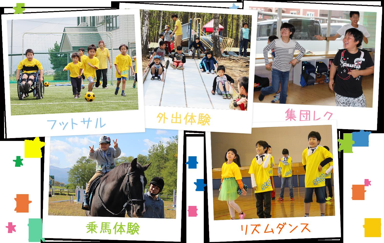 青森県弘前市 児童デイサービスすてっぷ 放課後等デイサービス事業 日中一時支援事業 福祉有償運送などを行います