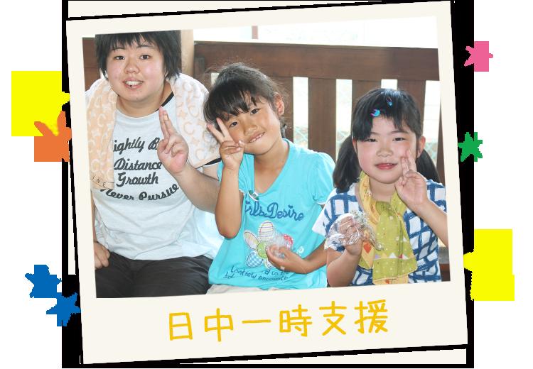 青森県弘前市児童デイサービスすてっぷ 日中一時支援