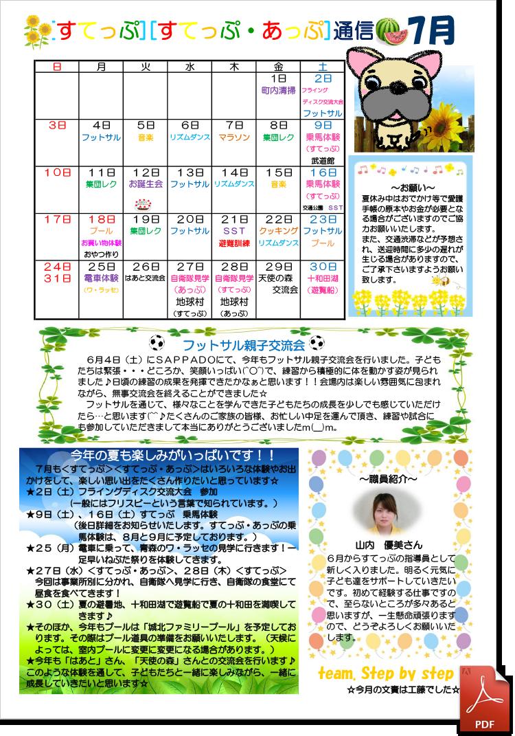 児童デイサービスすてっぷ 日中一時支援 すてっぷ通信2016年7月号