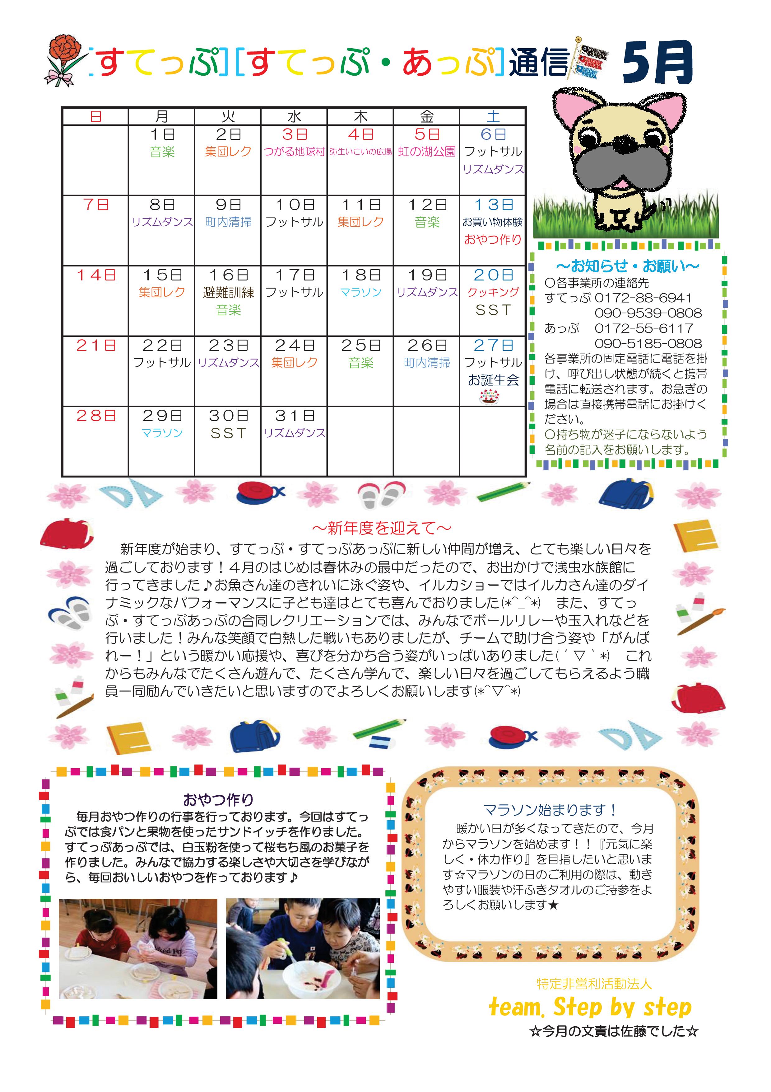 児童デイサービスすてっぷ 日中一時支援 すてっぷ通信2017年5月号