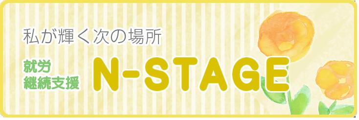 N-STAGE(就労継続支援A型・就労継続支援B型)