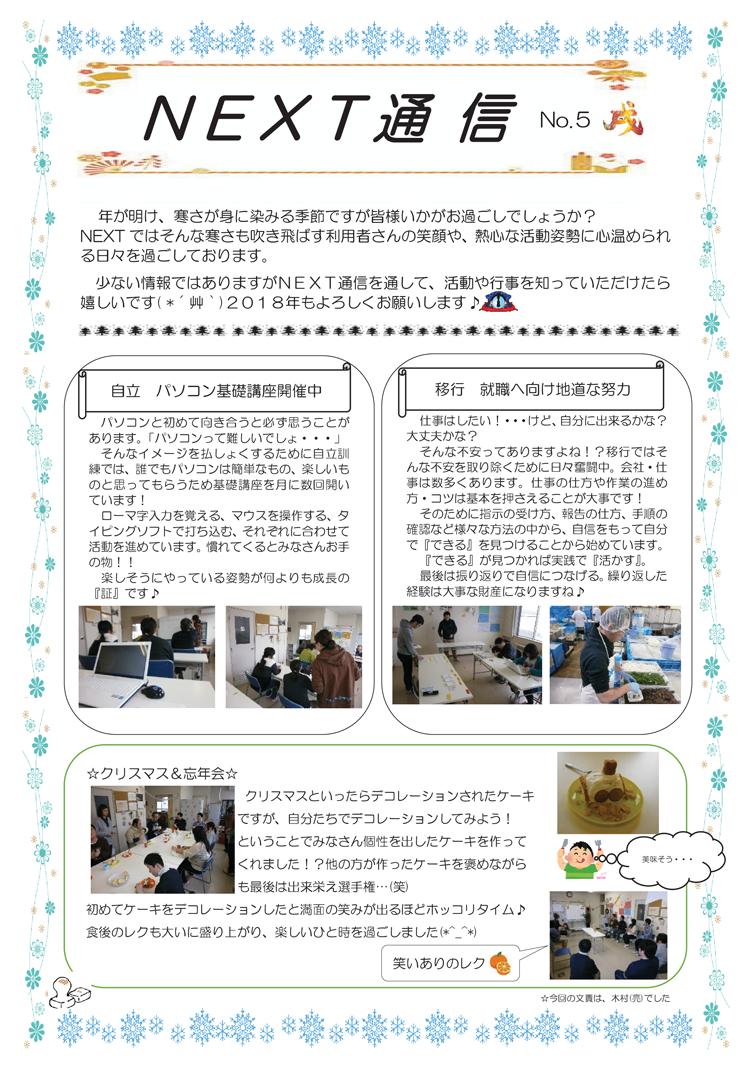 児童デイサービスすてっぷ 日中一時支援 NEXT通信2018年2月号