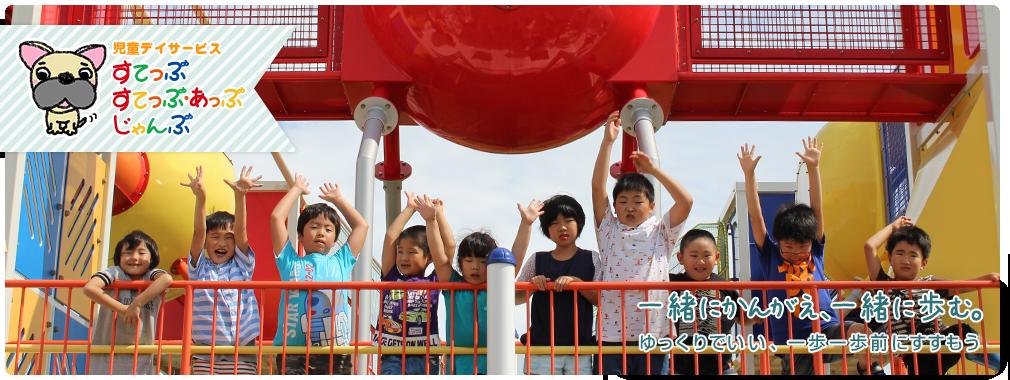 児童デイサービスすてっぷ 集団活動の中で個人の成長を促します