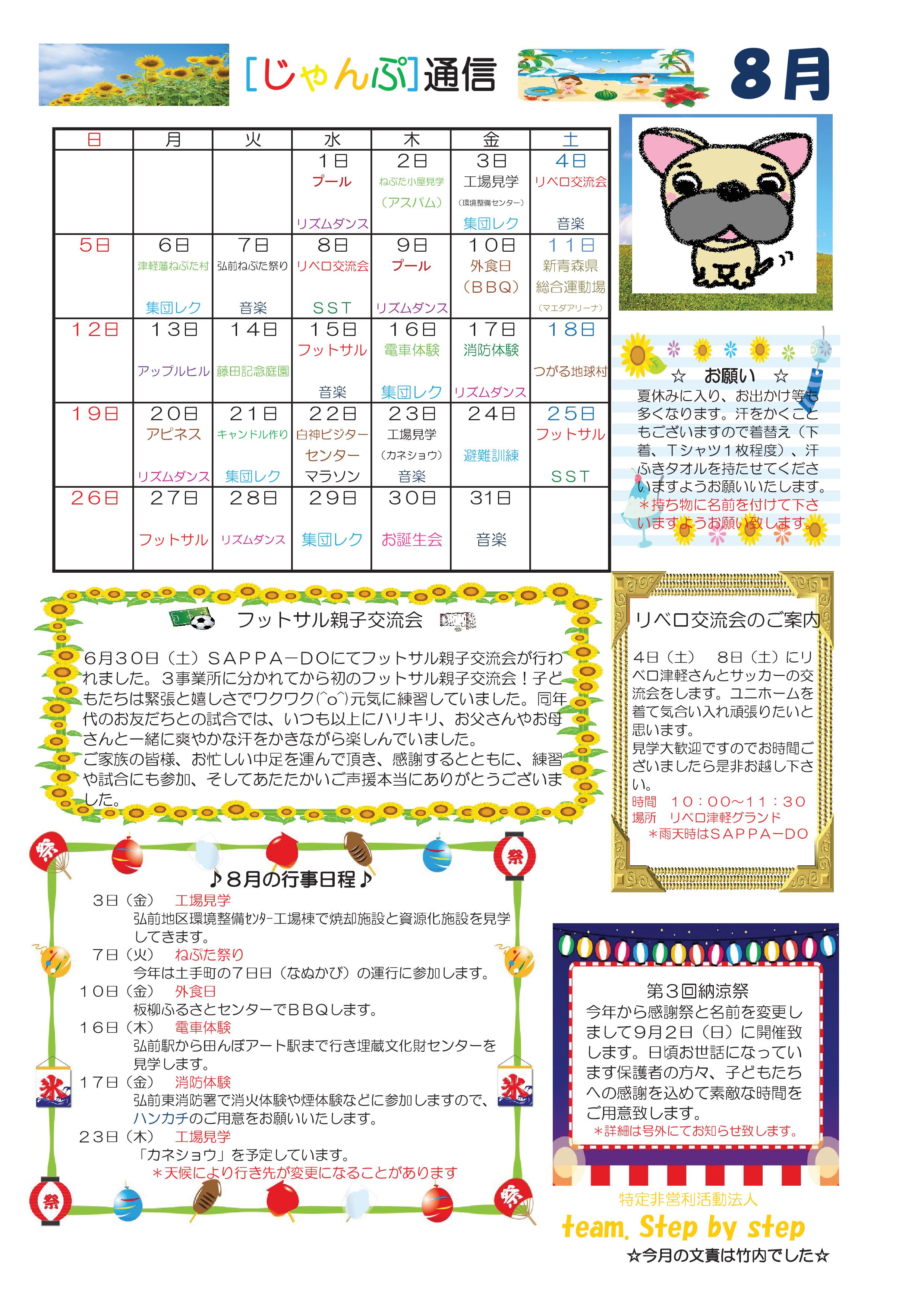 じゃんぷ通信2018年8月号