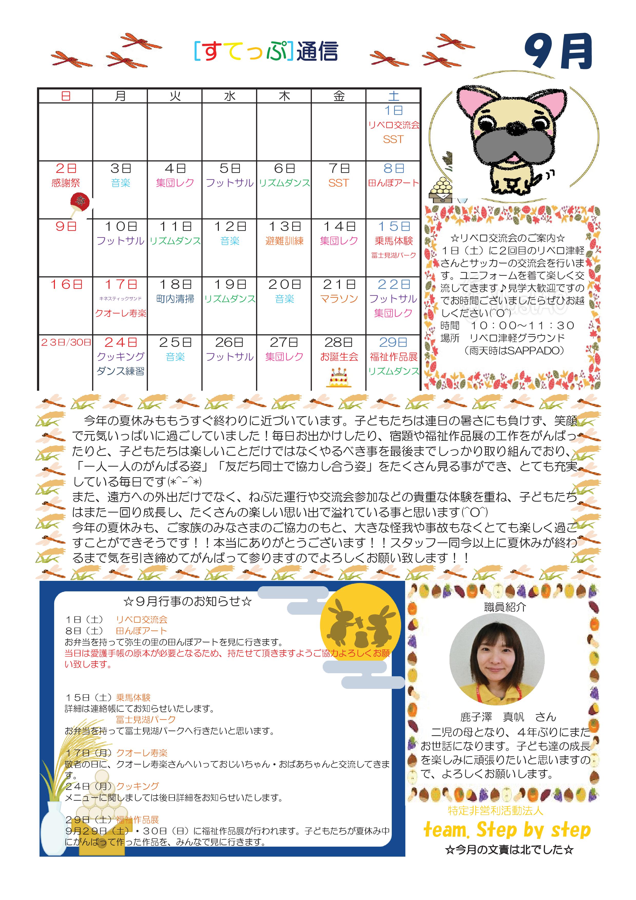 すてっぷ通信2018年9月号