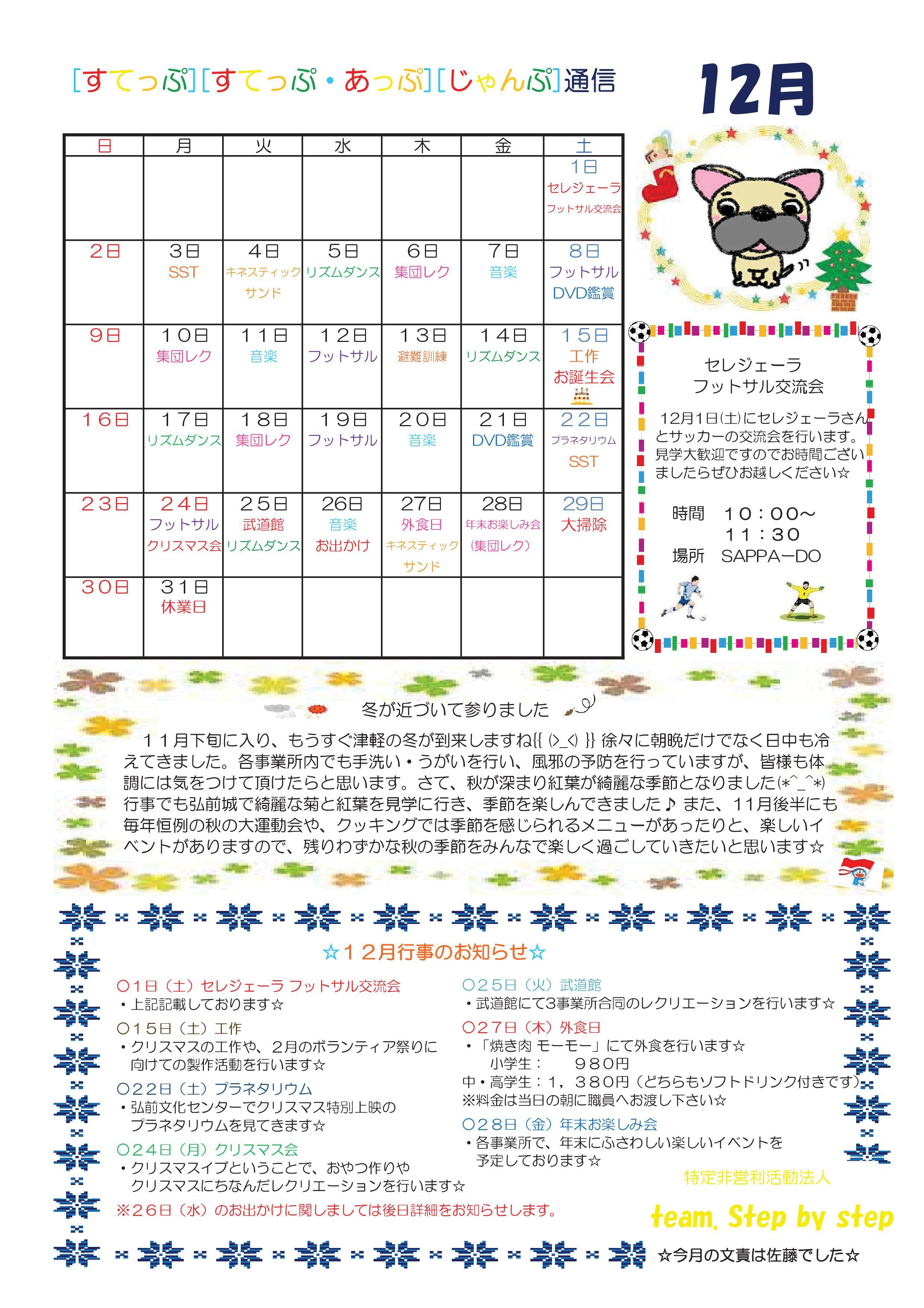 すてっぷ・すてっぷあっぷ・じゃんぷ通信12月号