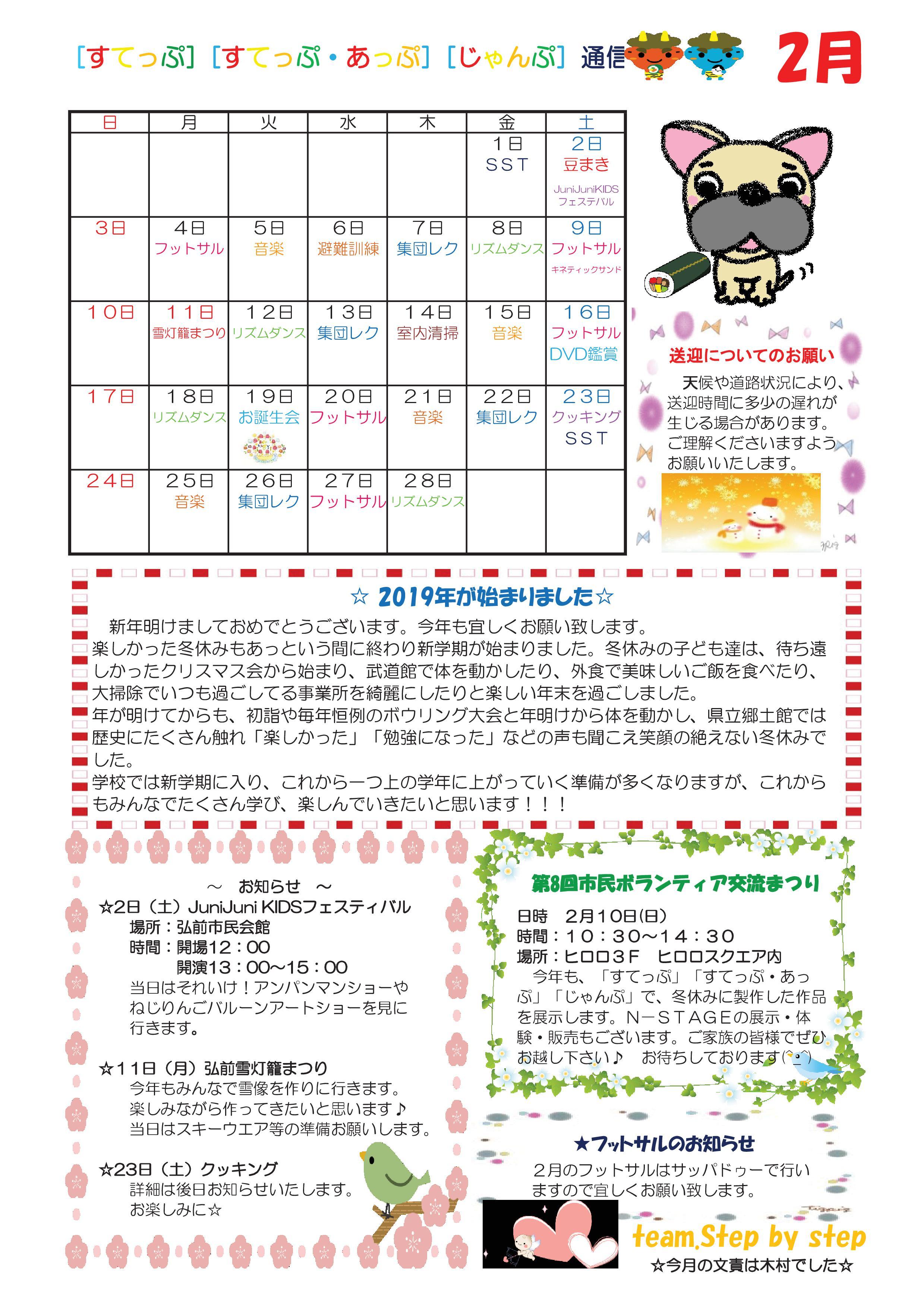 すてっぷ・すてっぷあっぷ・じゃんぷ通信2月号