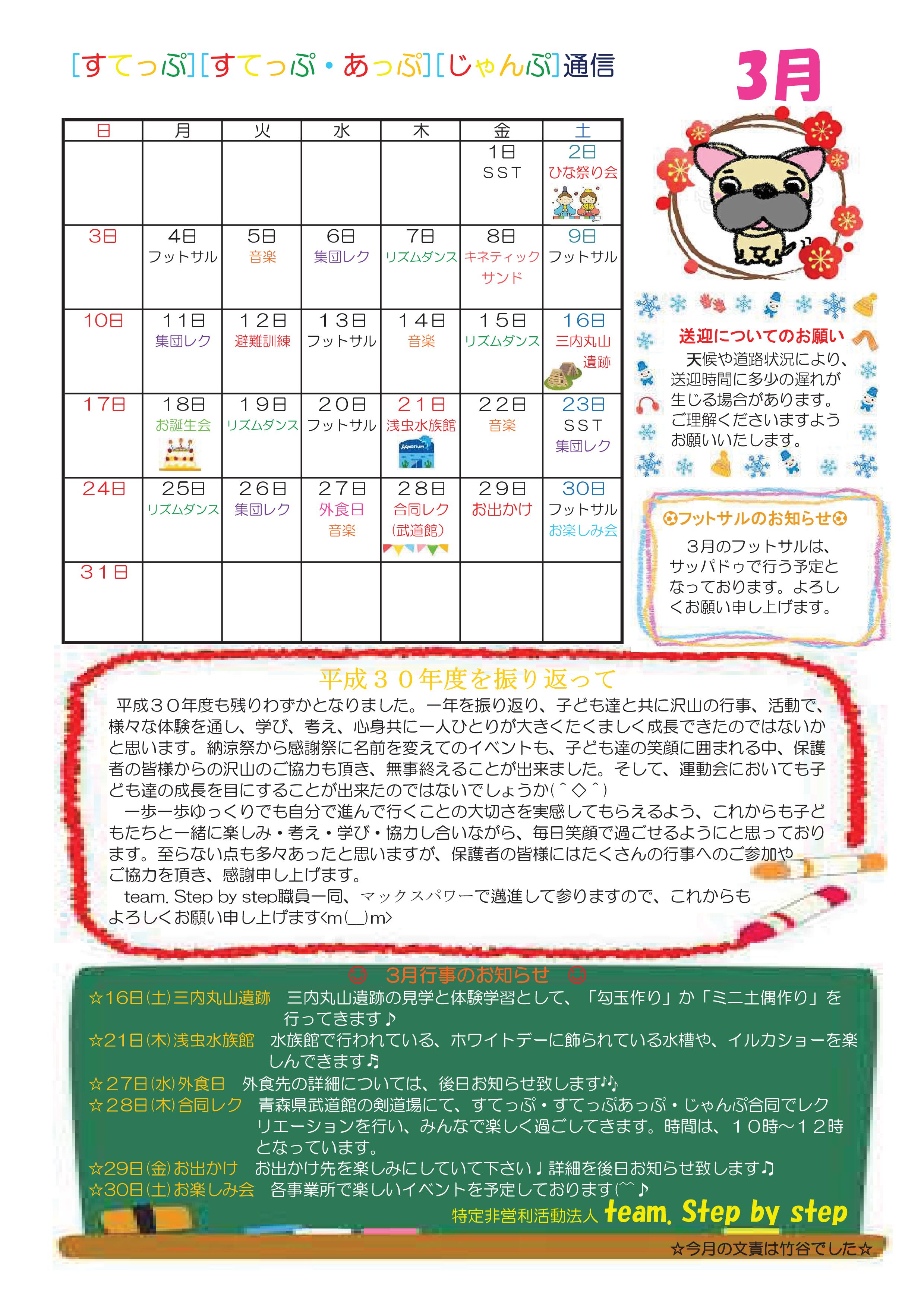 すてっぷ・すてっぷあっぷ・じゃんぷ通信3月号