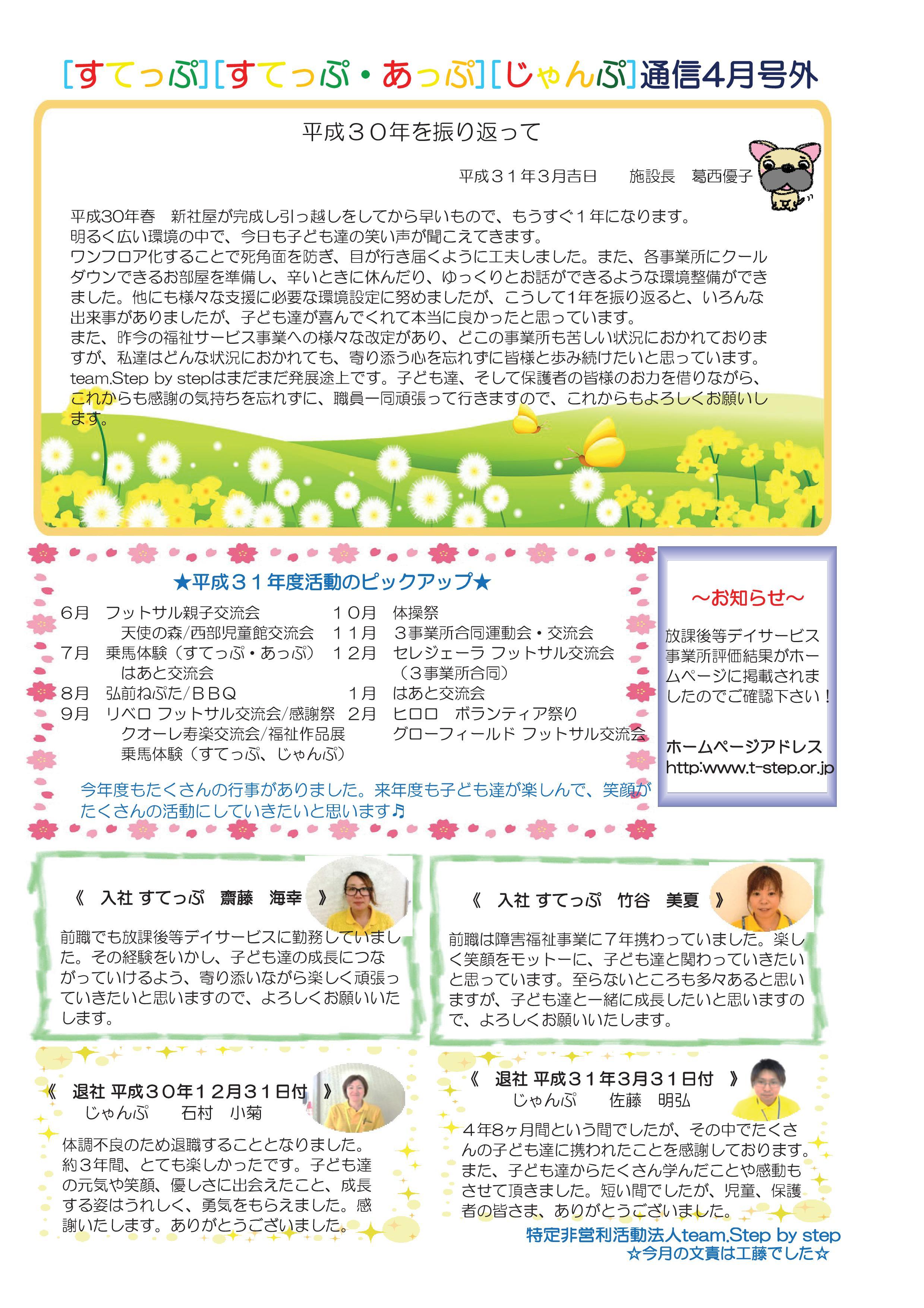 すてっぷ・すてっぷあっぷ・じゃんぷ通信4月号(号外)