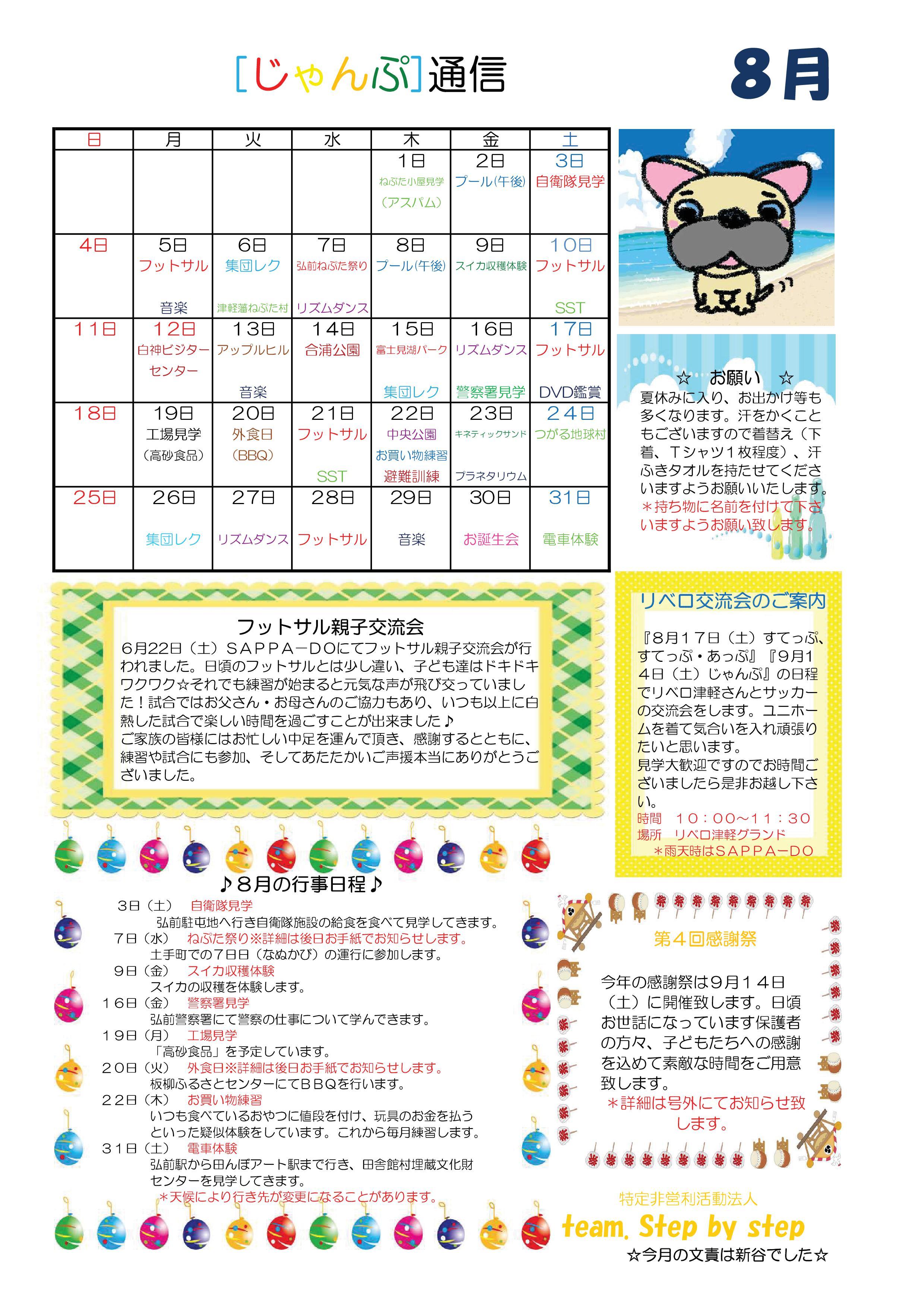 じゃんぷ通信8月号