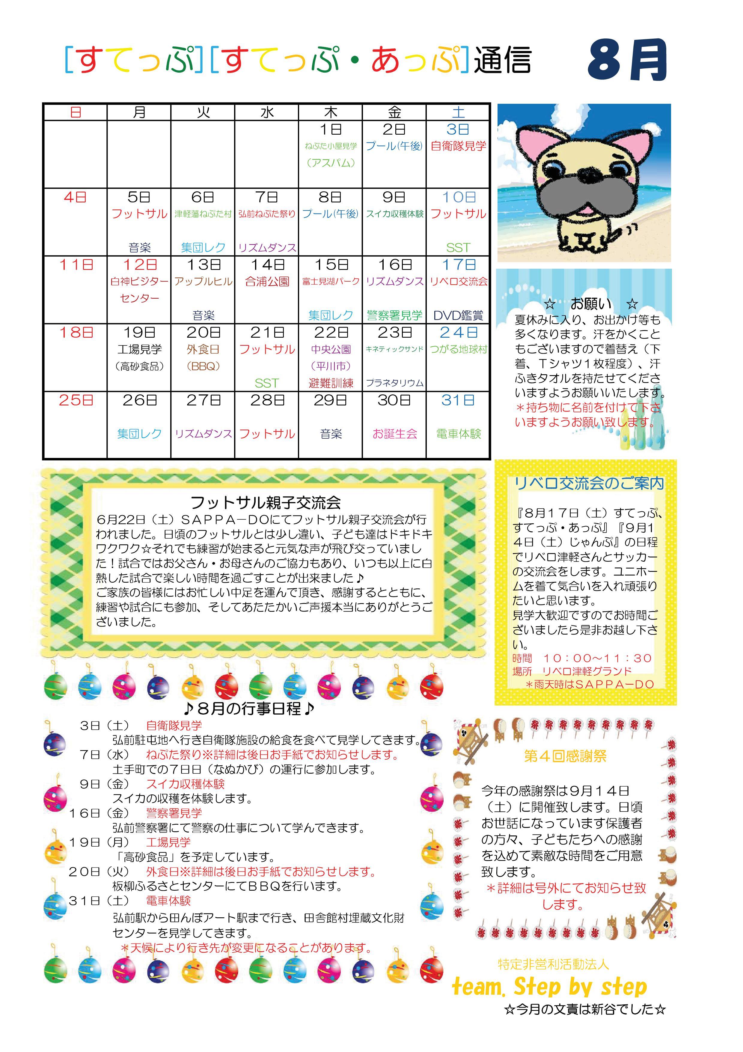 すてっぷ・すてっぷあっぷ通信8月号