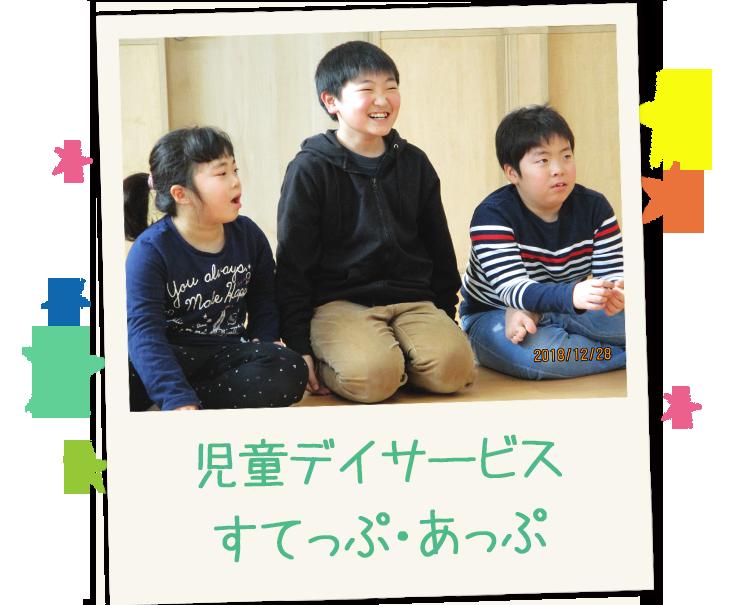 青森県弘前市児童デイサービスすてっぷ・あっぷ 放課後等デイサービス