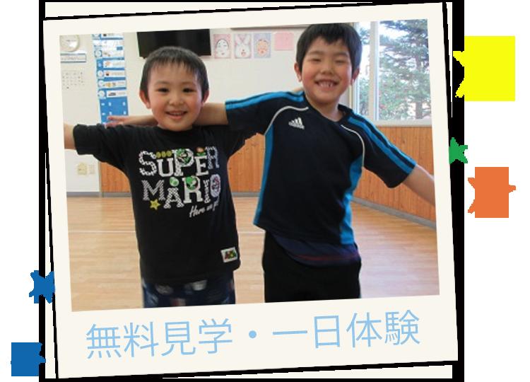 青森県弘前市児童デイサービスすてっぷ 無料体験・無料見学