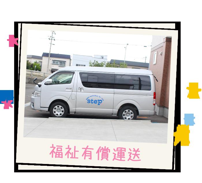 青森県弘前市児童デイサービスすてっぷ 送迎サービス