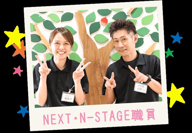 青森県弘前市児童デイサービスすてっぷ すてっぷ職員