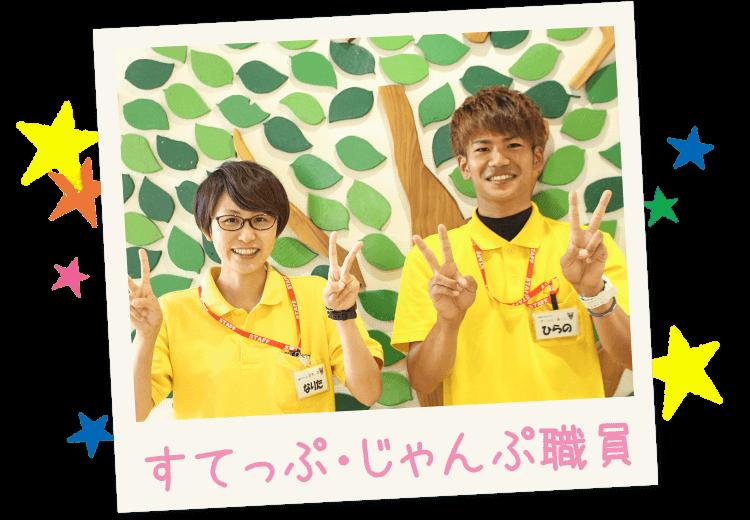 青森県弘前市児童デイサービスすてっぷ 職員