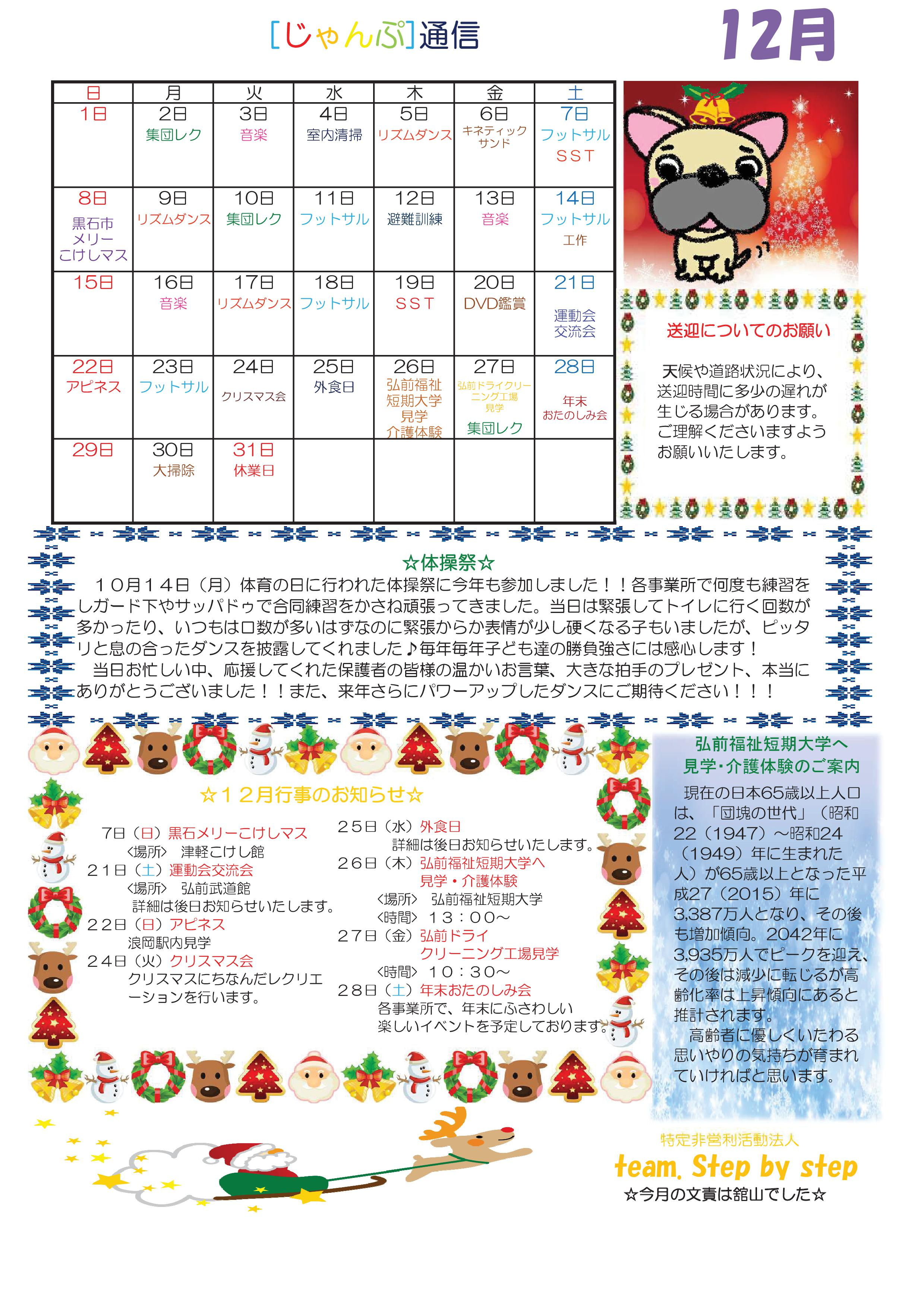 じゃんぷ通信12月号