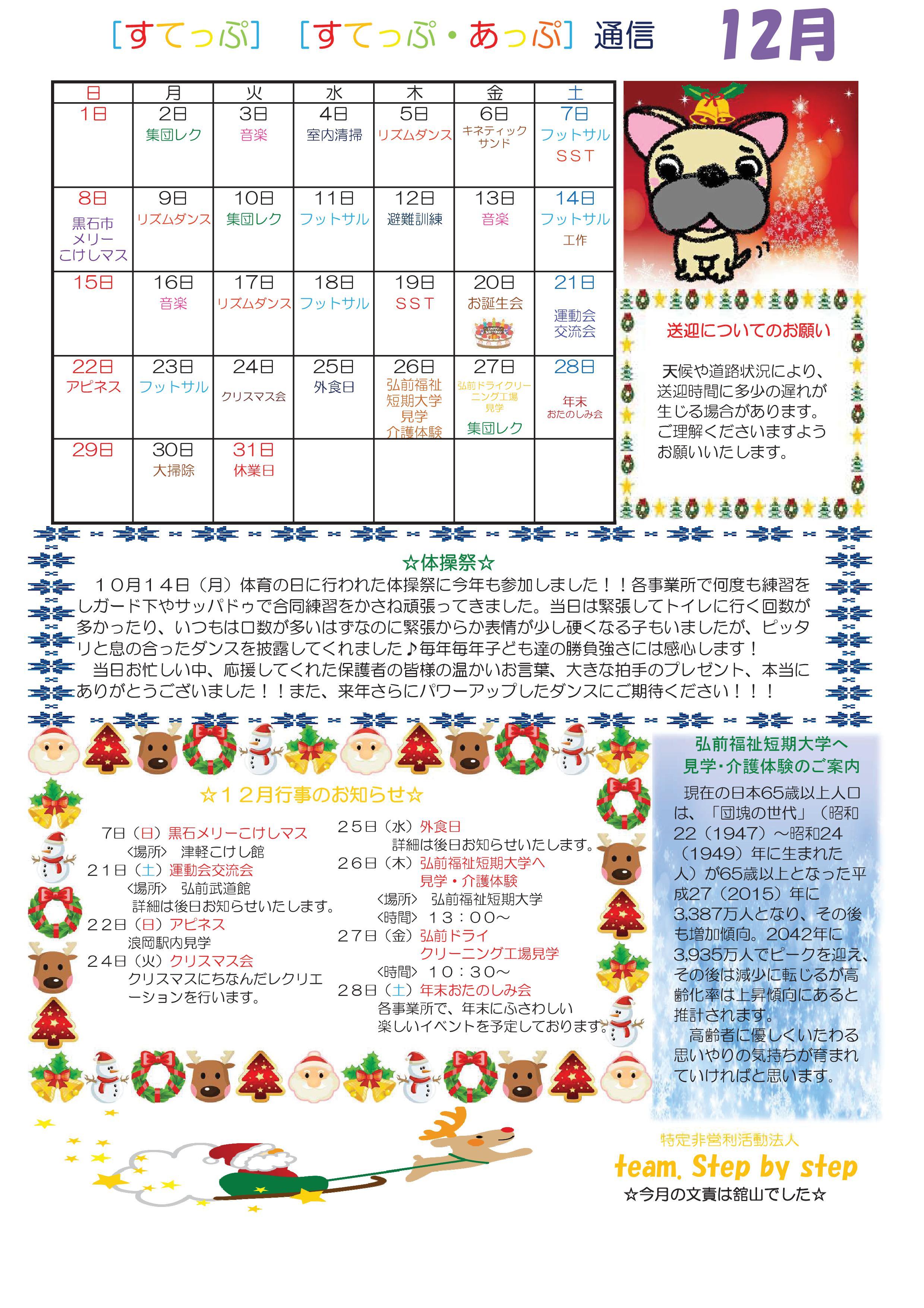 すてっぷ・すてっぷあっぷ通信12月号