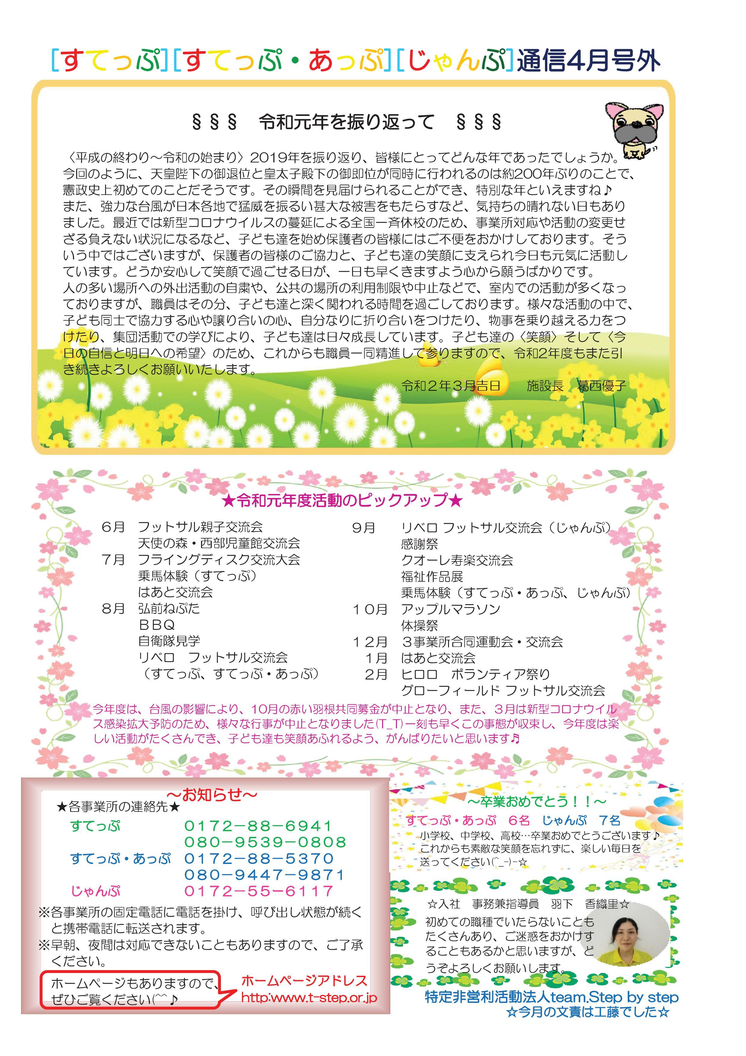すてっぷ・すてっぷあっぷ・じゃんぷ通信2020年4月号号外