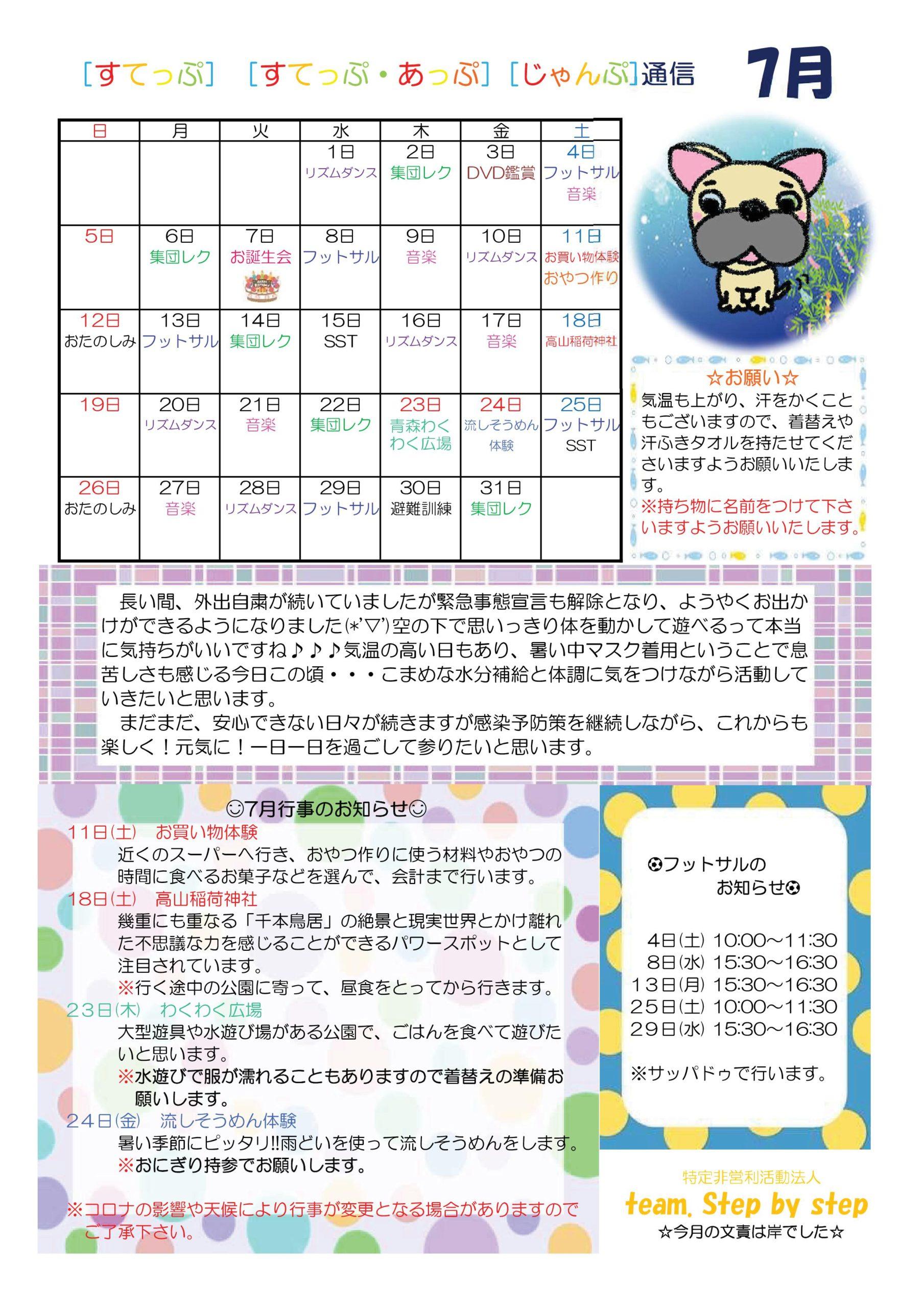 すてっぷ・すてっぷあっぷ・じゃんぷ通信2020年7月号