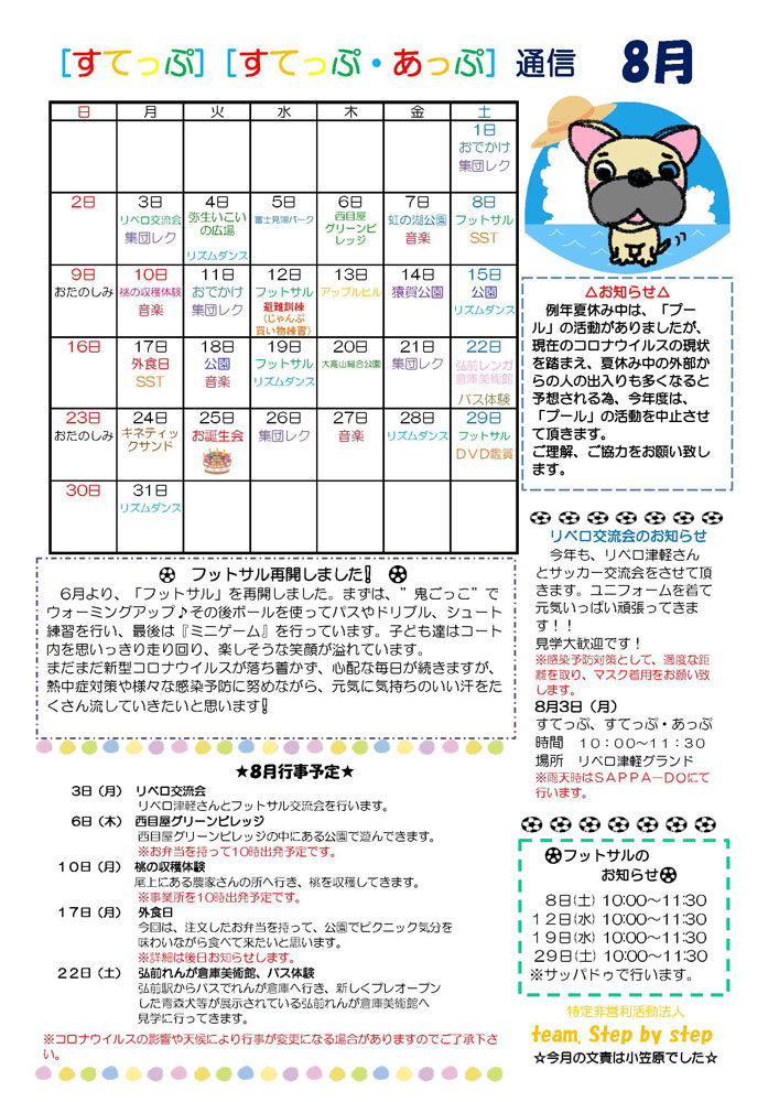 すてっぷ・すてっぷあっぷ・じゃんぷ通信2020年8月号
