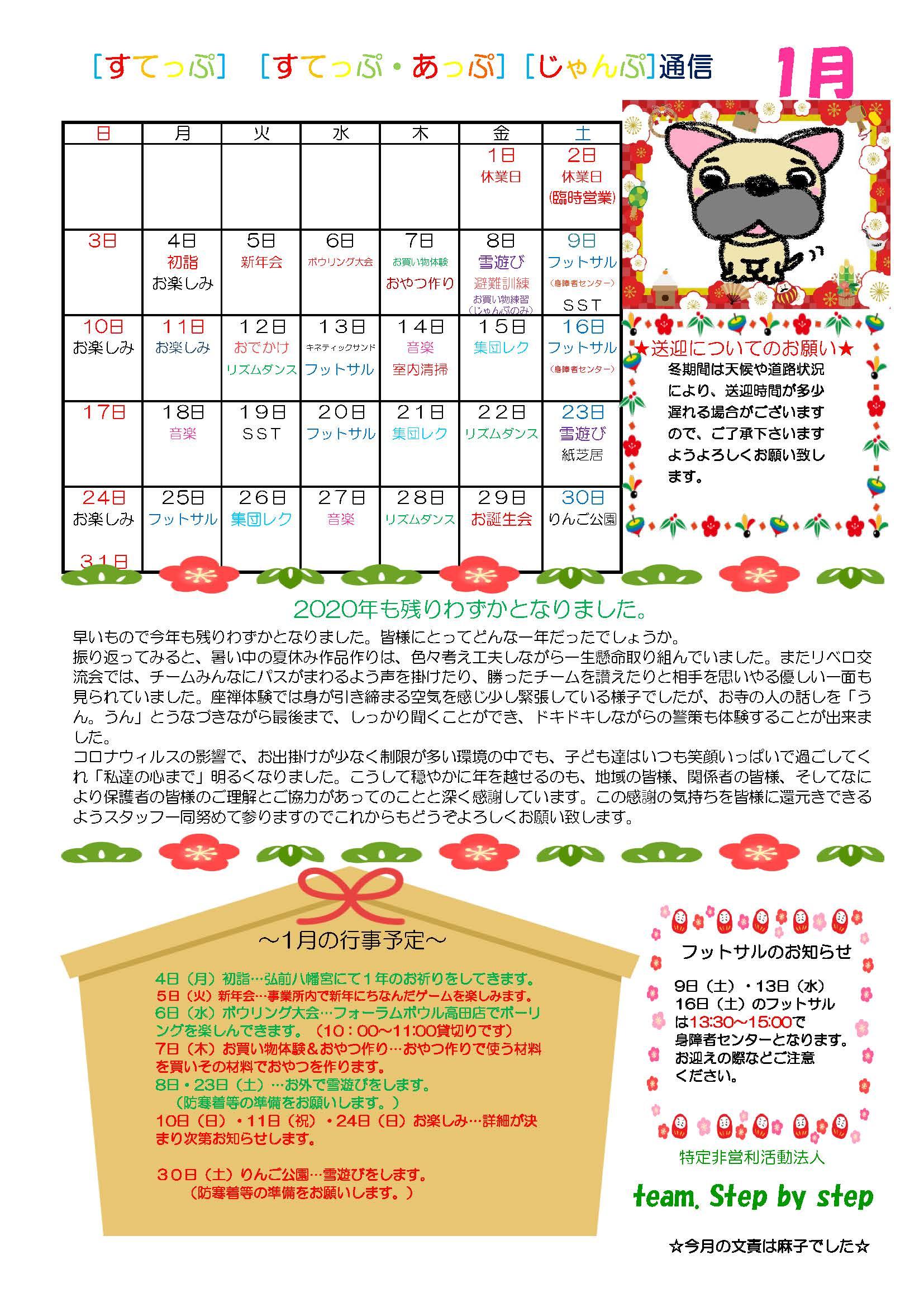 すてっぷ・すてっぷあっぷ・じゃんぷ通信2021年1月号