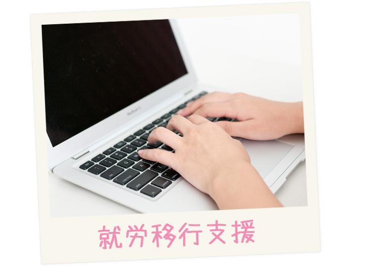 青森県弘前市児童デイサービスすてっぷ 就労移行支援