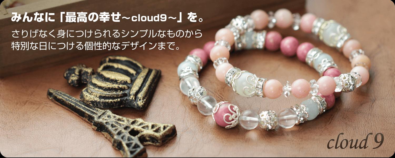 パワーストーン ブレスレット・アンクレットなどのアクセサリー販売「cloud9」